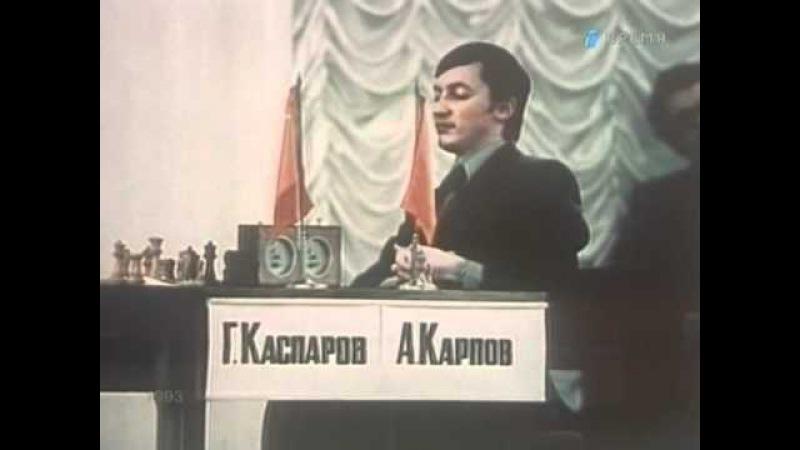 1993 ВРЕМЯ - Тринадцать чемпионов. Серия 15/16