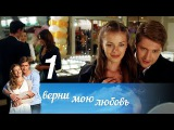 Верни мою любовь - Серия 1 (2015)