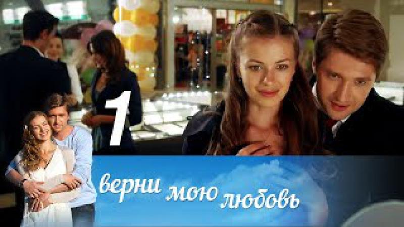 Верни мою любовь. Серия 1 Русские сериалы