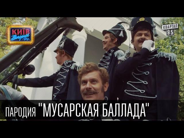Мусарская баллада | Пороблено в Украине, пародия 2015