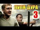 Пуля-дура 3 сезон 2 серия Детектив криминал русский сериал 2009