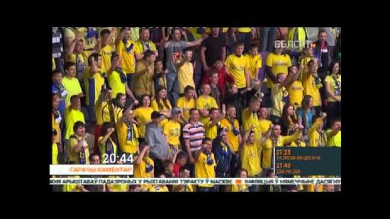 Пераслед за сімволіку: футбольныя заўзятары з клубу «Б-12» атрымалі па Br 1,8 млн штрафу кожны <Белсат>
