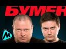 БУМЕР - НЕ ПЛАЧЬ (альбом) / BUMER - NE PLACH'