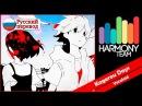 Kagerou Project RUS cover BoxNomiya – Kagerou Days Harmony Team
