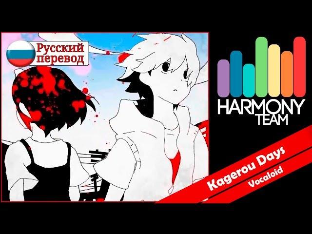 [Kagerou Project RUS cover] BoxNomiya – Kagerou Days [Harmony Team]