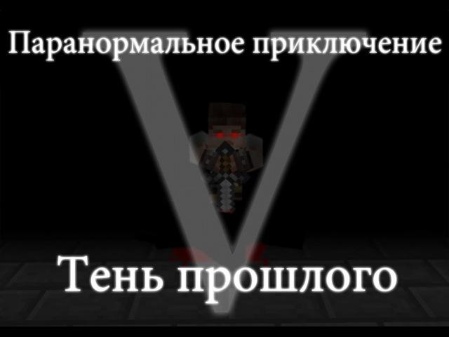 Тень прошлого:Minecraft Machinima П.П.5