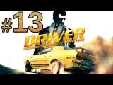 Driver San Francisco прохождение #13