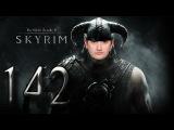 Странствия котомага в мире Skyrim #142 Мы пришли в темное братство