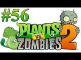 Растения против зомби 2 Прохождение Тёмные века 10, 11