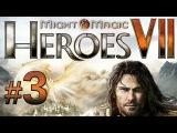 Might & Magic Heroes VII [Герои 7] прохождение кампании Йоргена #3