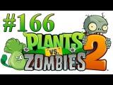 Растения против зомби 2 Modern Day 28, 29