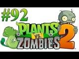 Растения против зомби 2 Прохождение Terror from Tomorrow 3,4,5,6,7