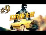 Driver San Francisco прохождение #9