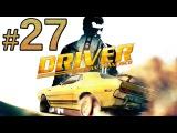 Driver San Francisco прохождение #27