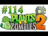 Растения против зомби 2 Прохождение Lost city 6, 7, 8