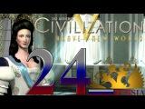 Цивилизация 5 Россия на земле #24