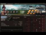 Медленно но верно привел команду к победе на толстяке O-HO и вынес 11 танков