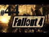Fallout 4 Прохождение #44