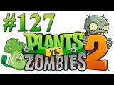 Растения против зомби 2 Прохождение Neon Mixtape Tour 6, 7, 8