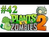 Растения против зомби 2 Прохождение Будущее 7, 8, 9, 10