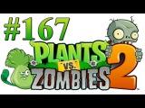 Растения против зомби 2 Modern Day 30, 31