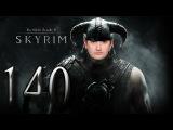 Странствия котомага в мире Skyrim #140 Знакомство с тёмным братством