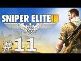 Sniper Elite 3 прохождение #11