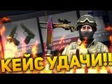 КЕЙС УДАЧИ!!! ДРАГОН ЛОР!! - ОТКРЫТИЕ КЕЙСОВ в CS:GO #34