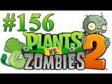Растения против зомби 2 Modern Day 5, 6, 7