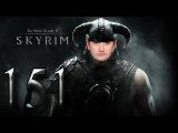 Странствия котомага в мире Skyrim #151 Побег из тюрьмы