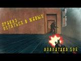 Аналитика боя. Приказ - остаться в живых! 23.10.15. ARMA 2. 18+