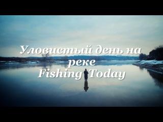 Уловистый день на реке - Fishing Today
