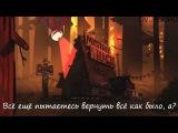 {Gravity Falls} 4 тизер 20 серии 2 сезона (На русском)
