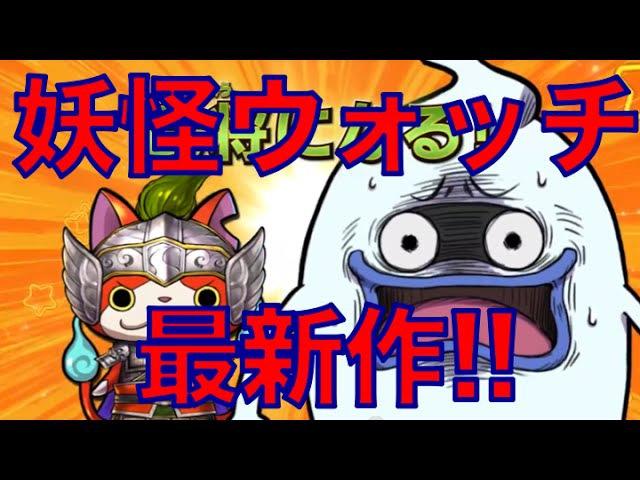 激アツスクープ!! 妖怪ウォッチ最新作『妖怪三国志』発売日大決定