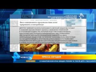В Госдуме предлагают ввести уголовное наказание для тех, кто привозит санкционные продукты