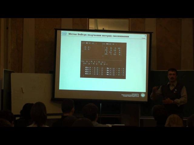 Лекция 3 | Компьютерная графика | Виталий Галинский | Лекториум