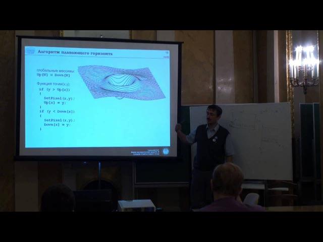 Лекция 7 | Компьютерная графика | Виталий Галинский | Лекториум
