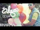 Sahla_W_Basita - Kharma ft. Hany Adel,Nesma Herky,May AbdelAziz AbdelRahman Roshdy