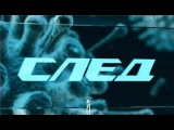 След 4 серия : Укус Куфии 4 (1 сезон)