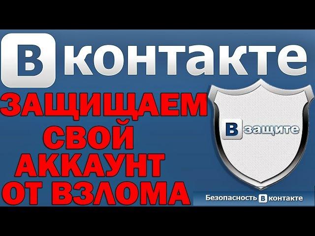 Как защитить свой аккаунт ВКонтакте - от ВЗЛОМА !