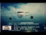 Крушение самолета Airbus 321. Линия защиты 11.11.2015
