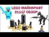 Лего Майнкрафт 21117 эндер дракон Обзор на русском   Lego Minecraft 21117 The Ender Dragon