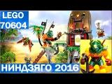 Ninjago 2016 Лего Ниндзяго Обзор на русском языке 70604 Остров Тигриных вдов - Лего Ниндзя Го