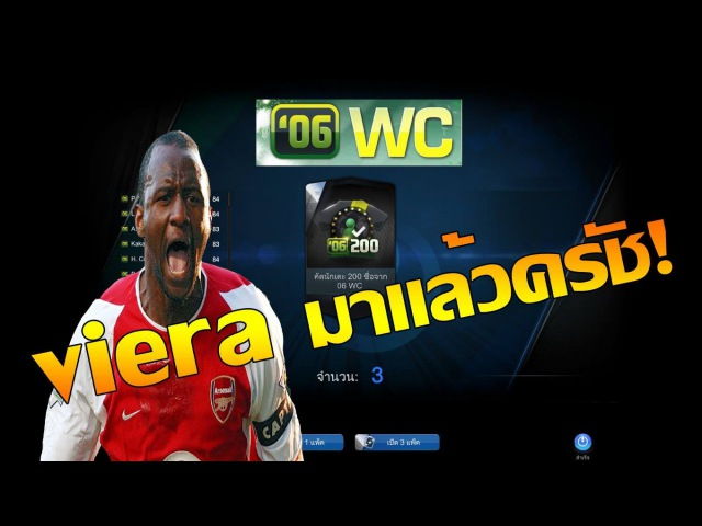FIFA Online3 ฮวดเปิดของ[EP.27] - เปิดการ์ด TOP200 06'WC / Viera มาแน่!!