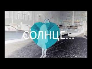 Юля Волкова Лена Катина — Любовь в каждом мгновении (Official backdrop video)