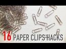 100均のクリップでできる16のコト/16 Paper Clips Life Hacks For Everyday Uses/ゼムクリップを使ったライ125