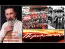 Трехлебов А.В. Мигранты и гастарбайтеры - Сценарий ПЕРЕСТРОЙКИ и ПЕРЕКЛИЧКИ