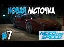 Прохождение Need for Speed 2015. Часть 7. НОВАЯ ЛАСТОЧКА [1080p 60fps]