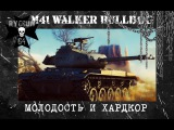 M41 Walker Bulldog (околоГайд) |  Молодость и Хардкор | World of Tanks