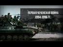 First Chechen War 1994-1996 Первая Чеченская Война 1994-1996